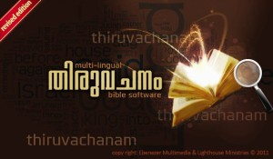 thiruvachanam 2